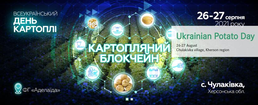 All-Ukrainian Potato Day